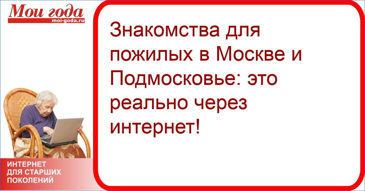 Клуб для знакомства пожилых людей в москве в москве убили в ночном клубе