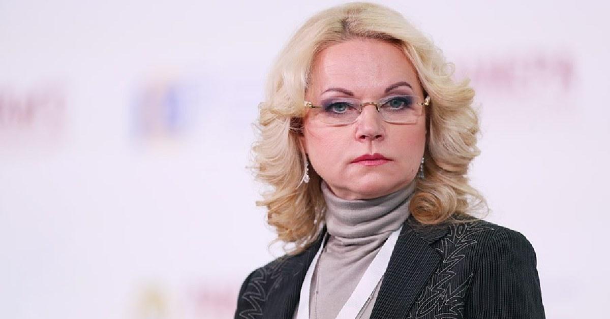 Татьяна Голикова
