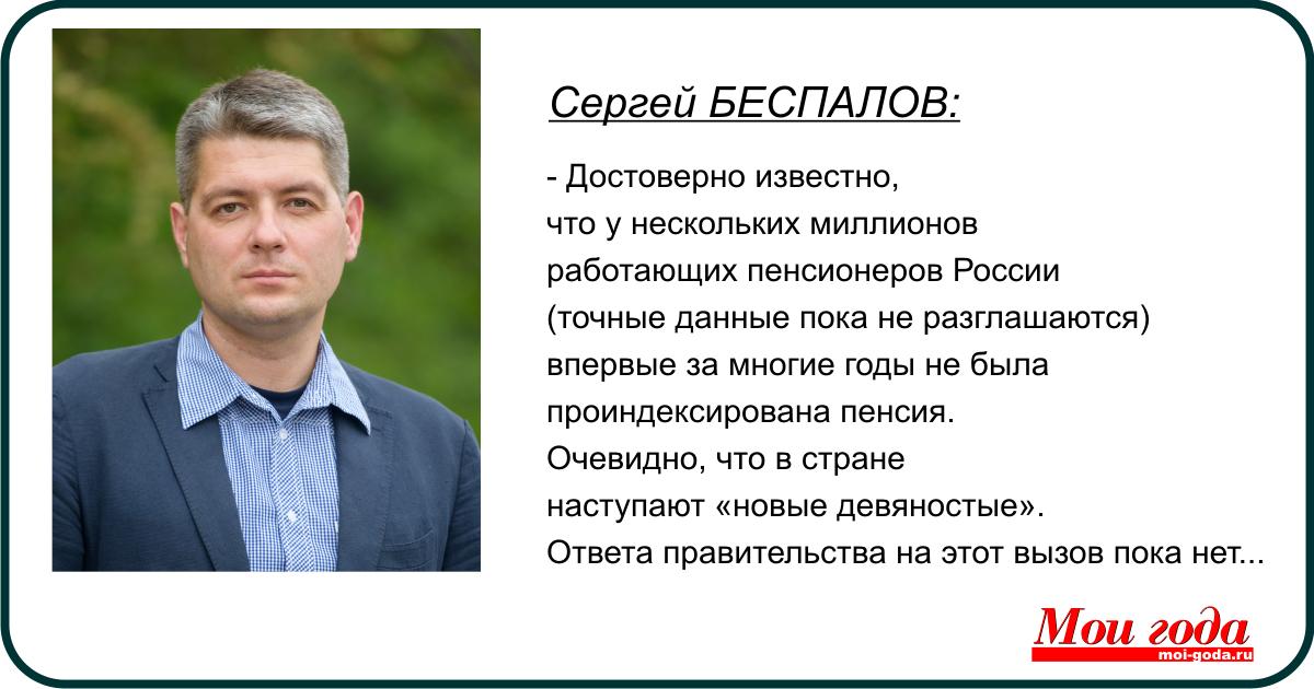 BESPALOV 1