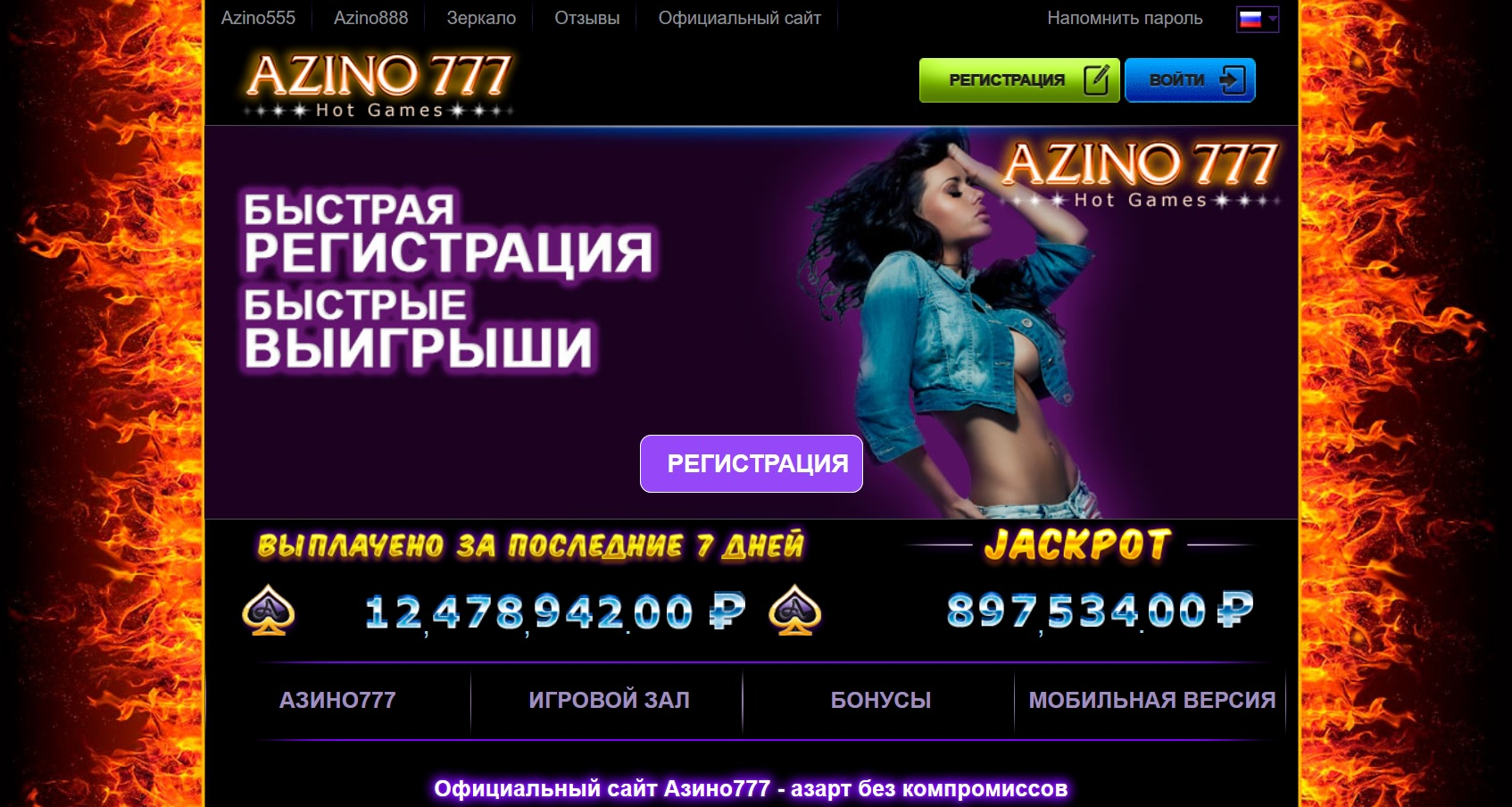как зайти на официальный сайт азино 777