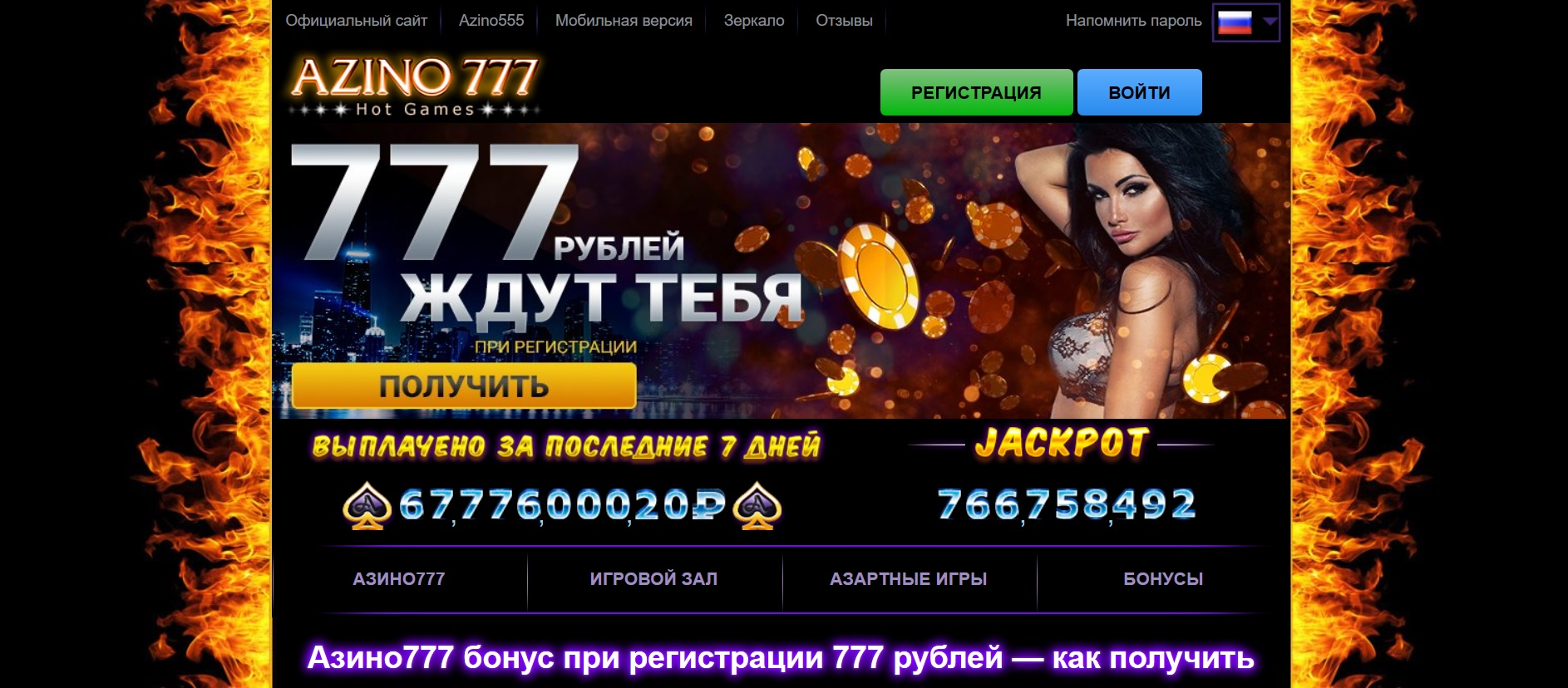 https www mobile azino 777 win cashbox