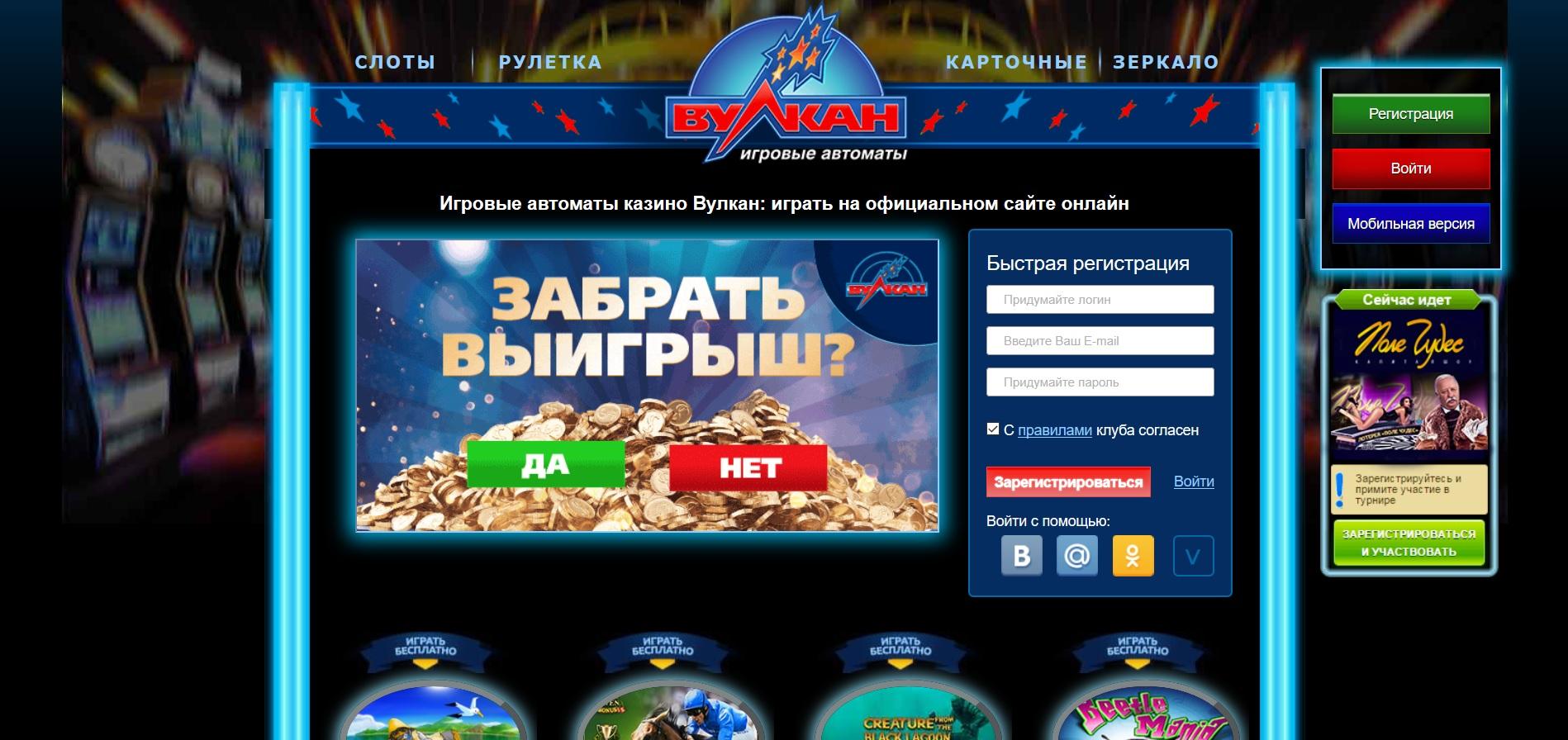 русский вулкан игровые автоматы онлайн