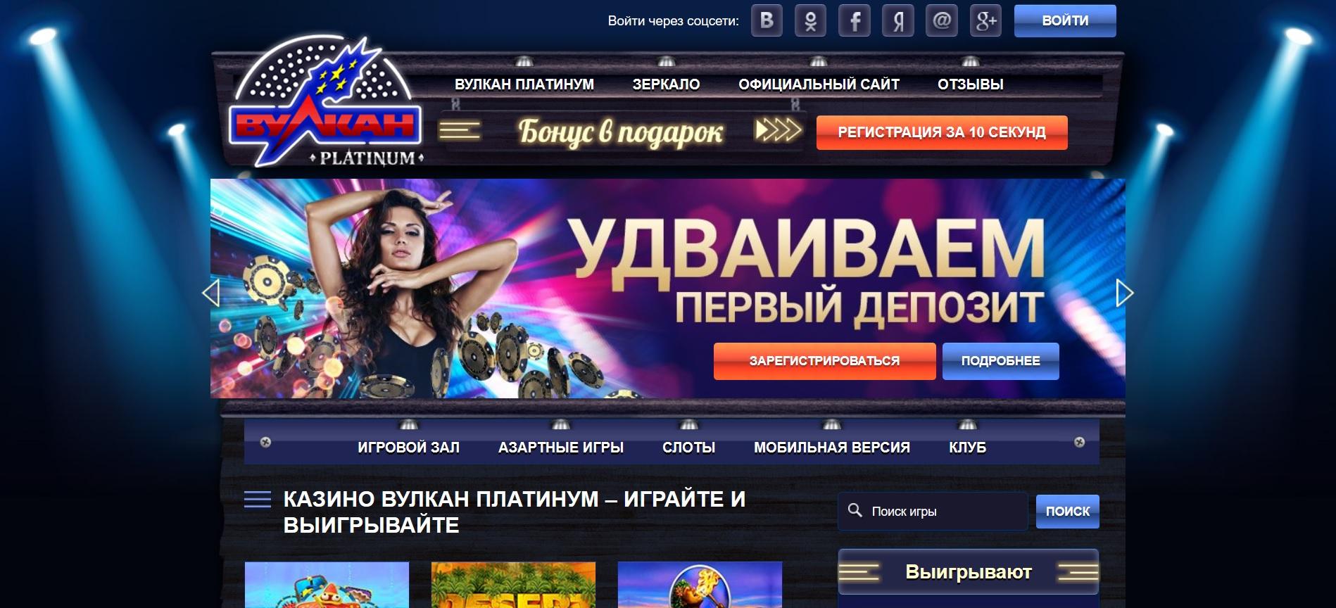 вулкан платинум казино официальный сайт мобильная версия