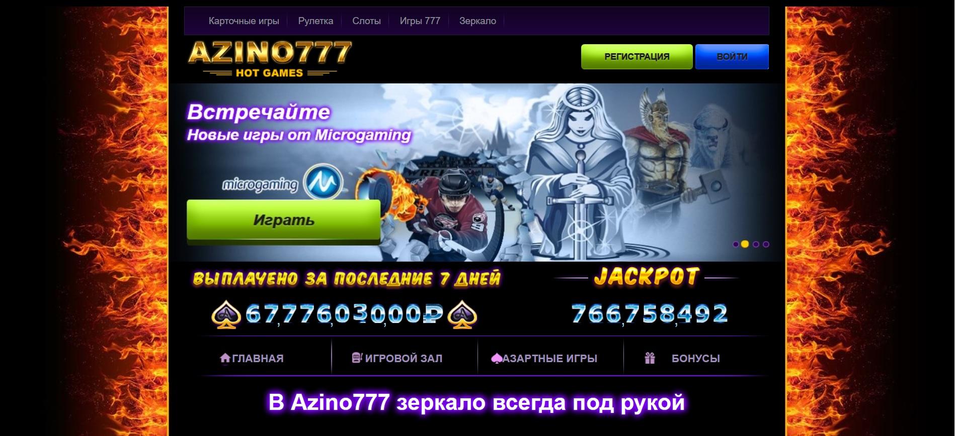 официальный сайт азино 777 отзовик