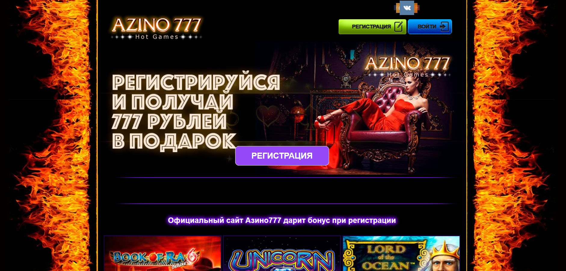 Вход и регистрация на официальном сайте