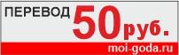 perevod 50 - Настурция съедобная как есть