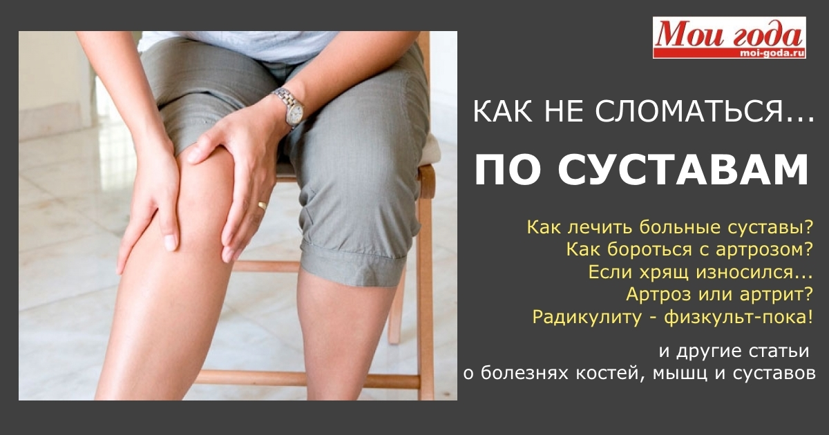 болят суставы дрож
