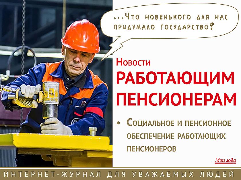 Информация для работающих пенсионеров