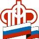 Отвечает Пенсионный Фонд России